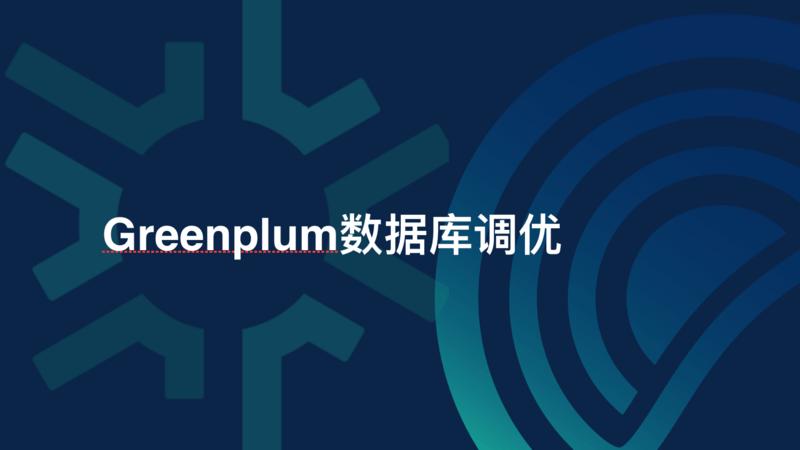 Greenplum数据库调优
