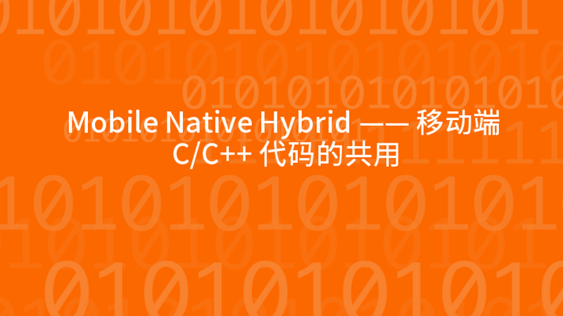 Mobile Native Hybrid —— 移动端 C/C++ 代码的共用