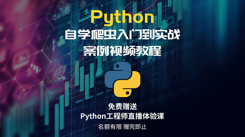 Python3自学编程爬虫入门]到实战案例视频教程