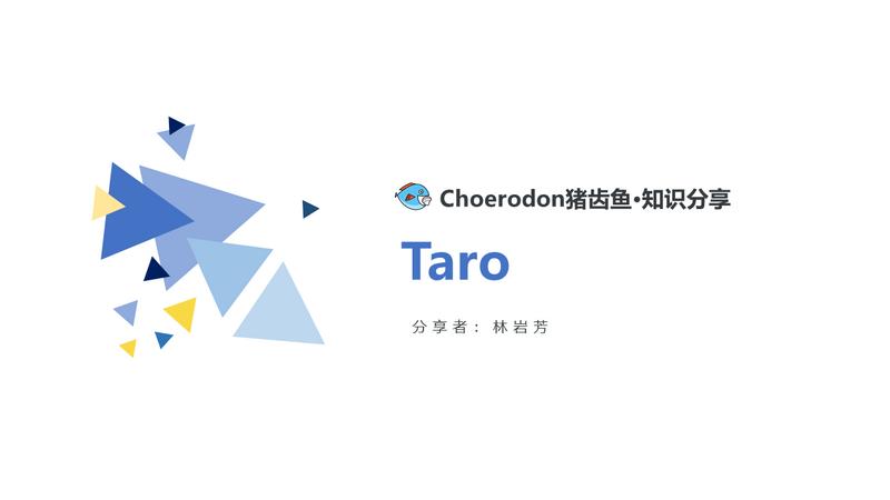 Taro开发框架