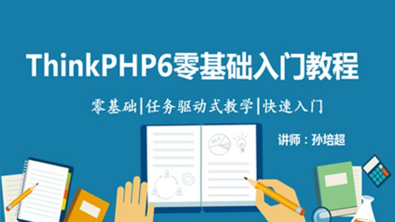 ThinkPHP6零基础入门教程