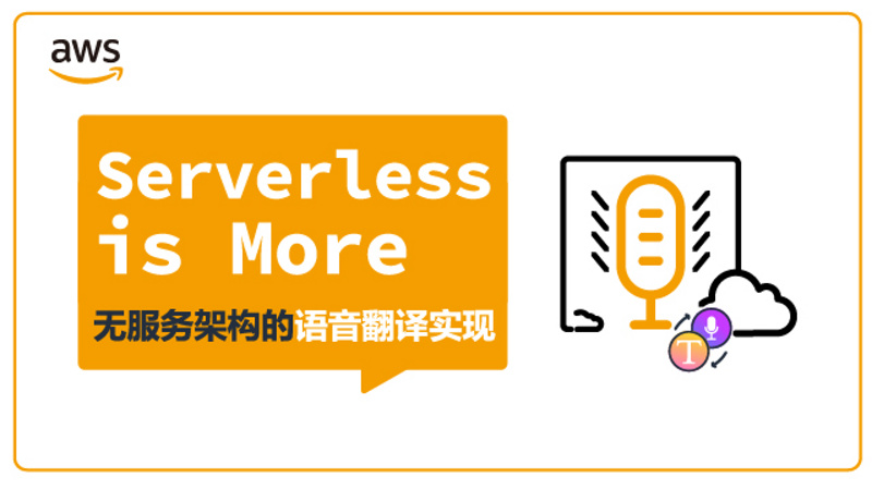 Serverless is More 无服务架构的语音翻译器