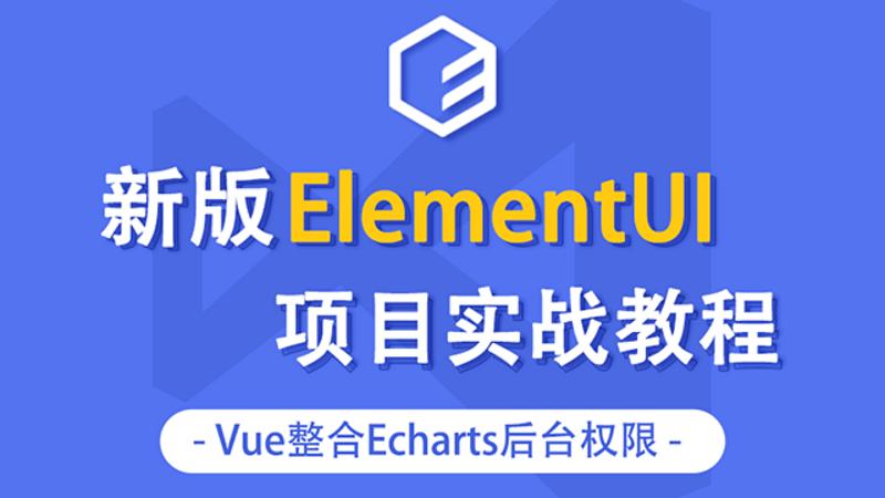 新版elementUI项目实战教程vue整合Echarts后台权限视频教程