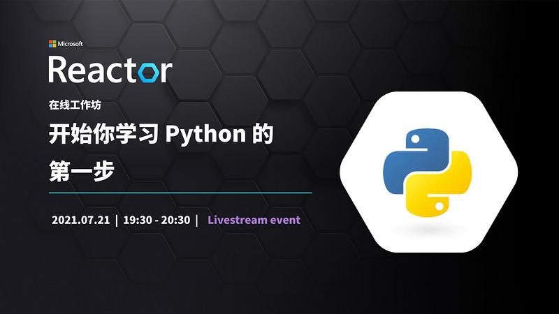 在线工作坊 | 开始你学习 Python 的第一步