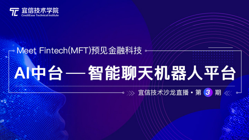 AI中台:智能聊天机器人平台|宜信技术沙龙