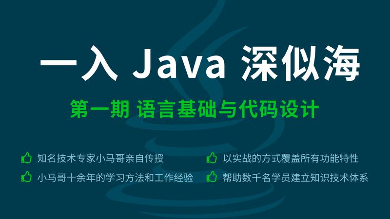 「一入 Java 深似海 」系列课程 - 第一期 语言基础与代码设计
