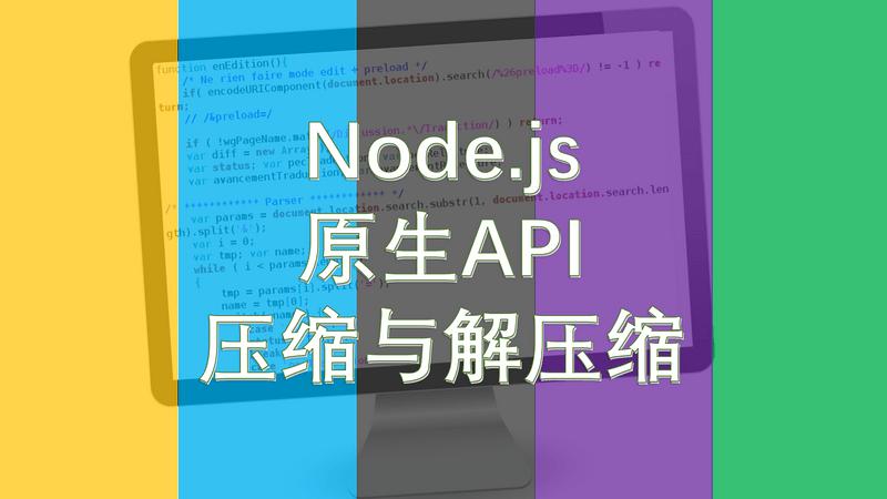 Node.js 应用开发系列(14):压缩与解压缩