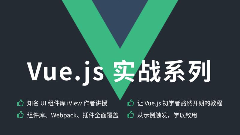 Vue.js 实战系列