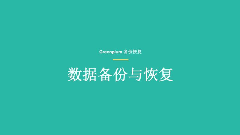 Greenplum 备份与恢复