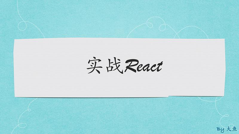 实战React开发(从入门到进阶)