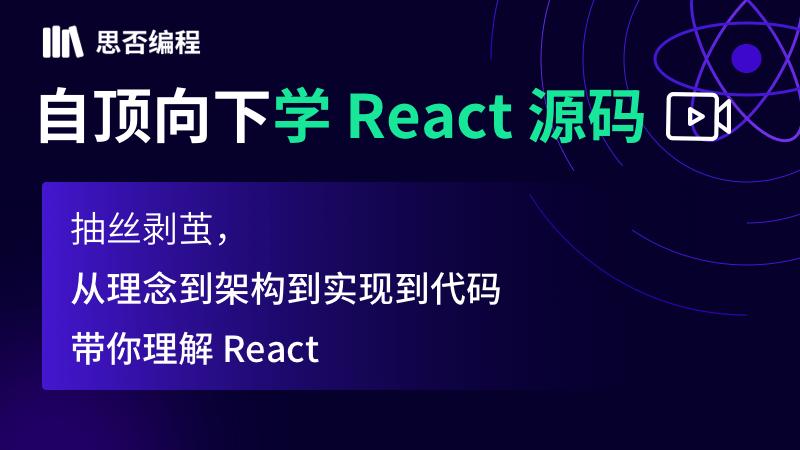 自顶向下学 React 源码