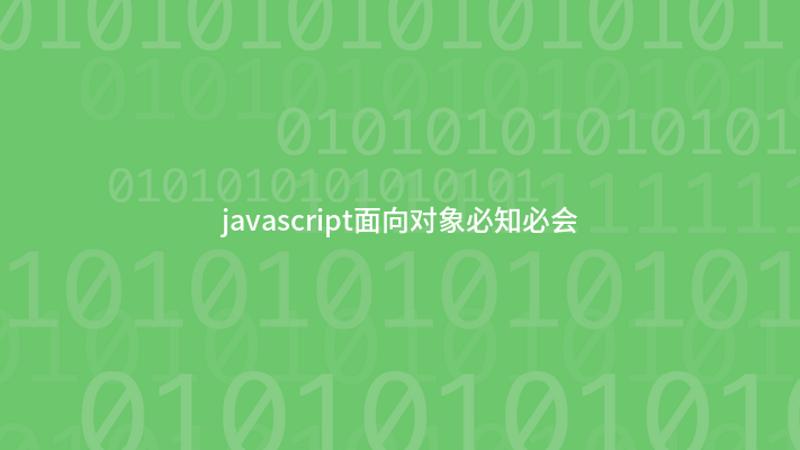 javascript面向对象必知必会