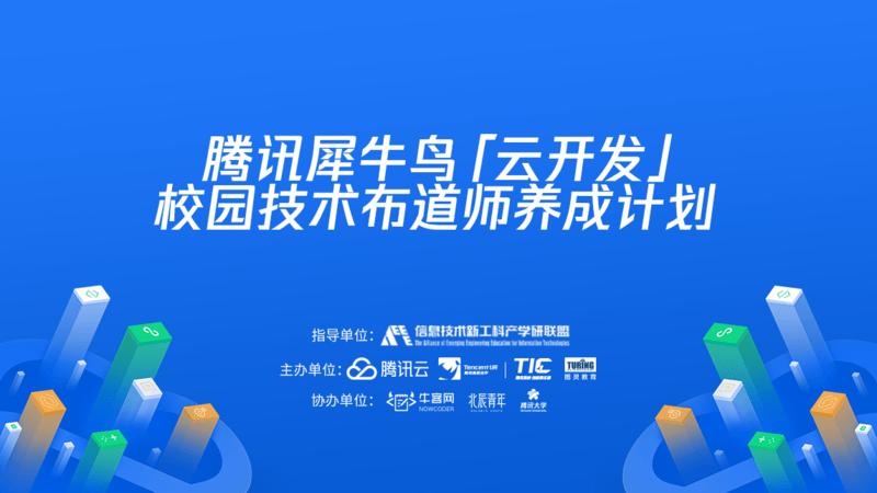 腾讯犀牛鸟「云开发」校园技术布道师养成计划