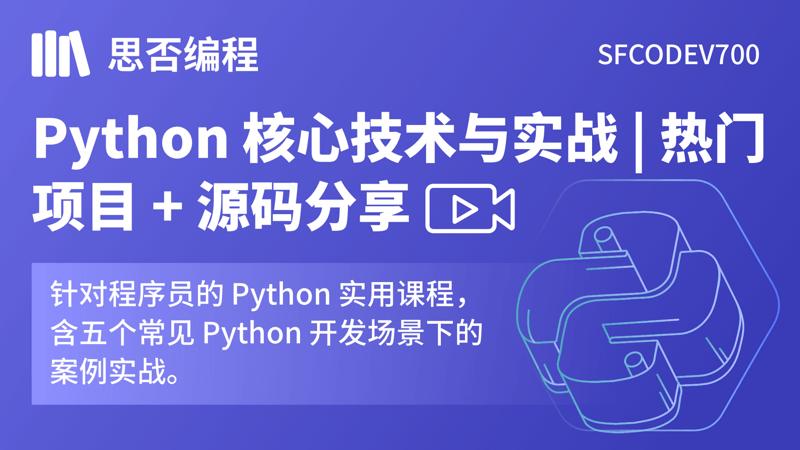 Python核心技术与实战 | 热门项目+源码分享