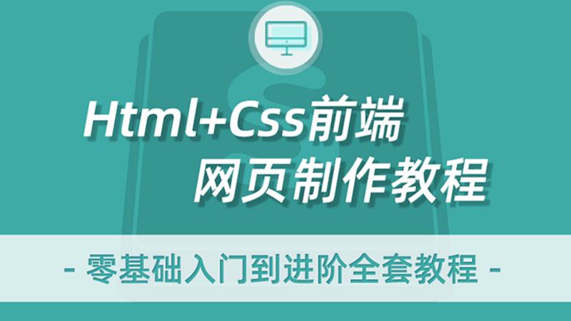 html教程css教程零基础入门到进阶前端教程网页制作教程