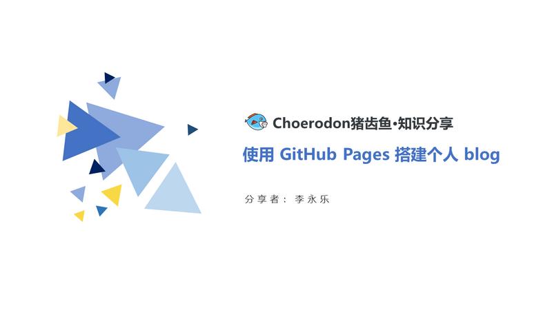 使用 GitHub Pages 搭建个人 blog