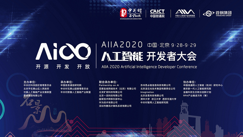 AIIA 2020 人工智能开发者大会