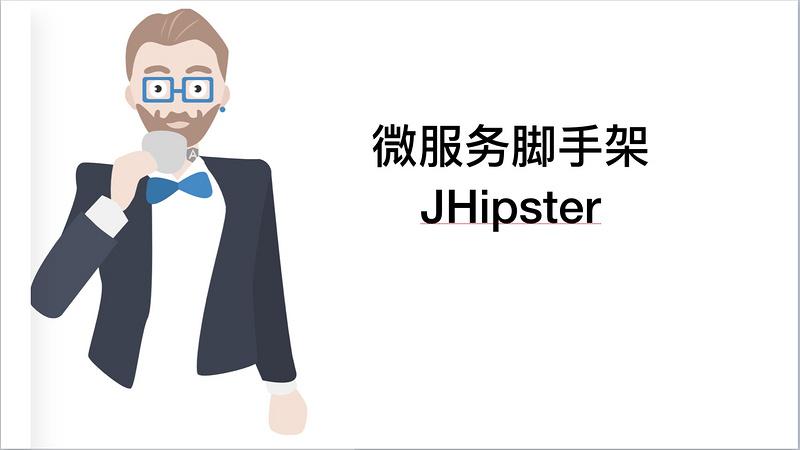 微服务脚手架JHipster介绍(国内首个Jhipster系列教程)