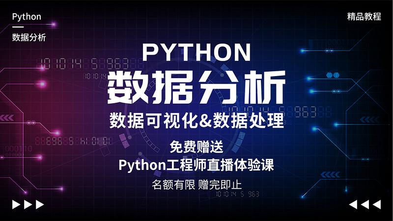Python数据可视化&数据处理