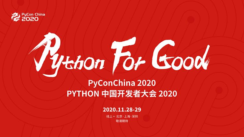 PyCon China 2020 中国 Python 开发者大会