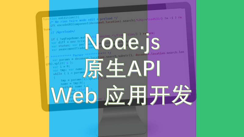 Node.js 应用开发系列(10):web 应用开发(上)