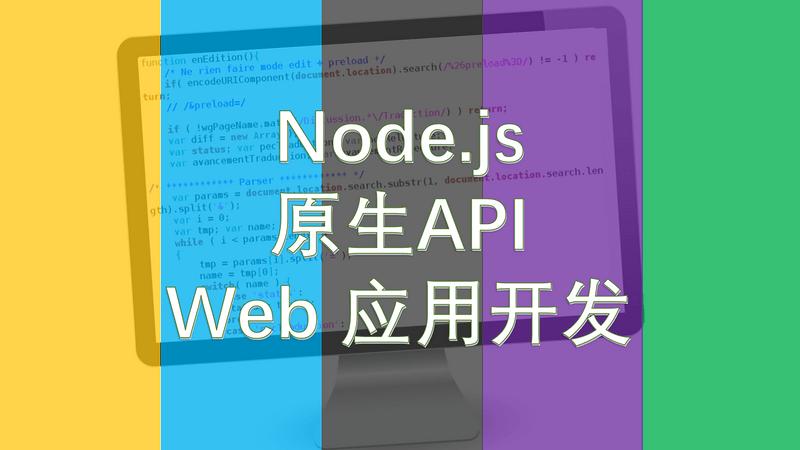 Node.js 应用开发系列(10):web 应用开发(下)