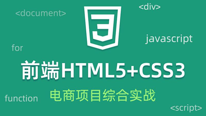 HTML5/CSS3/js视频教程电商项目综合实战