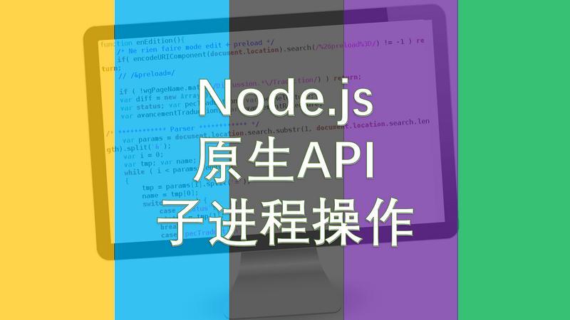 Node.js 应用开发系列(09):子进程操作入门