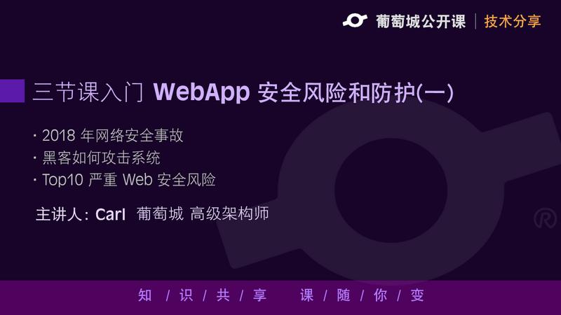 Web App 安全与风险防护