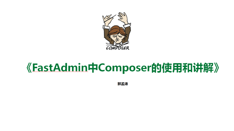 FastAdmin中Composer的使用和讲解
