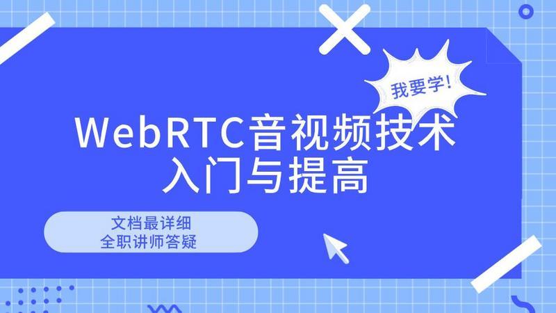 WebRTC音视频技术入门与提高