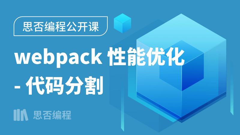 【思否编程公开课】webpack性能优化-代码分割
