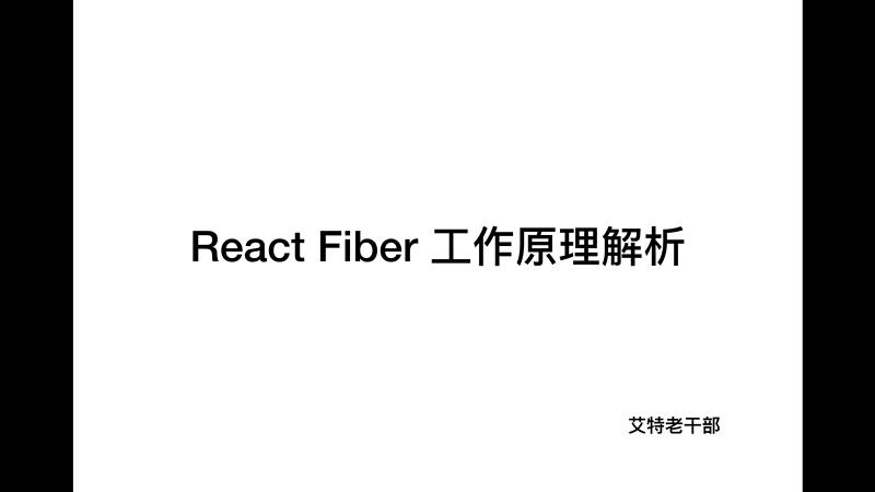 React Fiber 工作原理解析