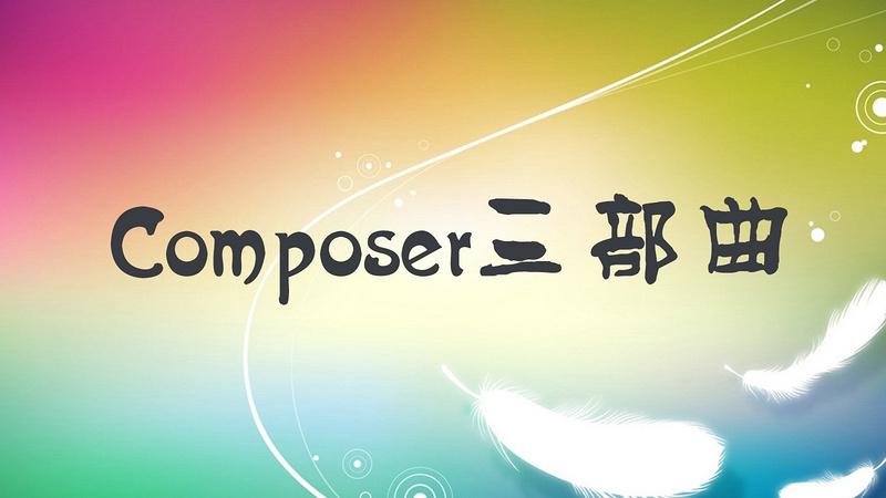 PHP开发者轻松掌握composer三部曲
