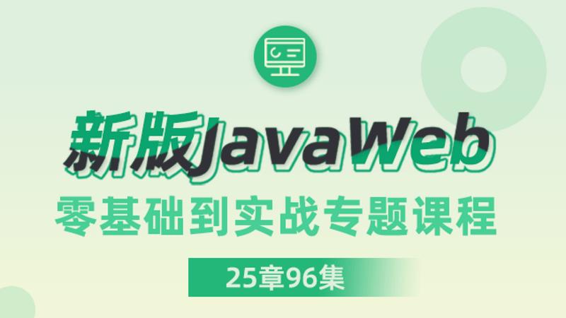 20年新版javaweb教程Maven3.x +Mysql+IDEA