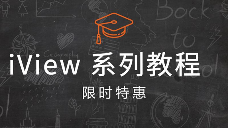 iView 实战系列教程(21课时)
