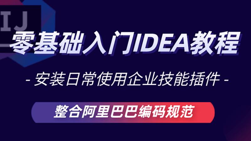 零基础入门IDEA教程安装激活企业技能插件springboot整合
