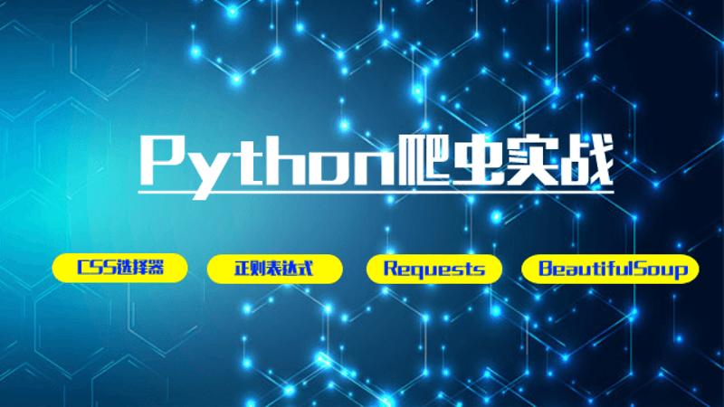 Python爬虫实战