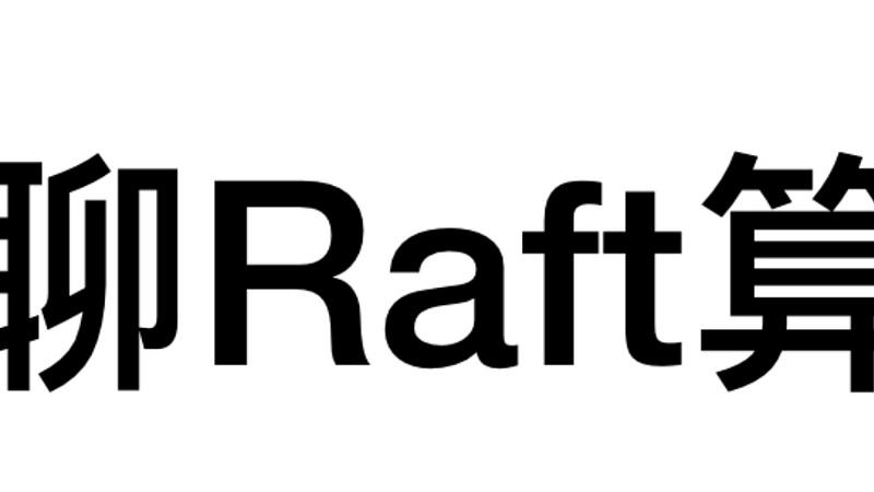 聊聊Raft算法