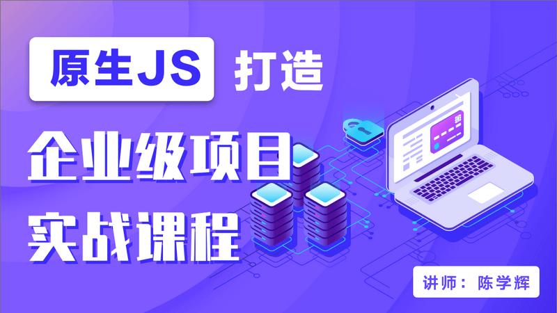 原生JS大厂项目,纯原生JavaScript打造网易严选电商实战项目