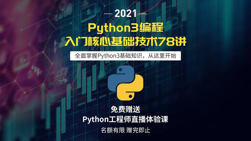 Python3编程入门核心基础技术78讲