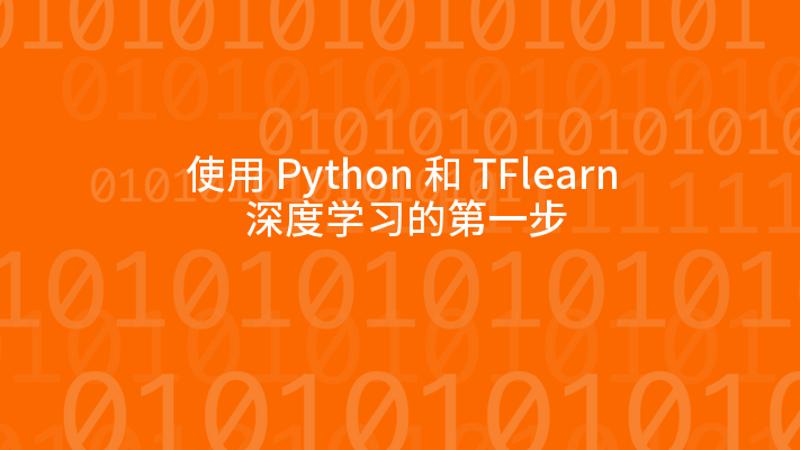 使用 Python 和 TFlearn 深度学习的第一步