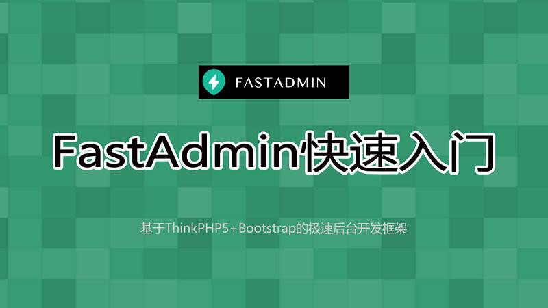 FastAdmin入门