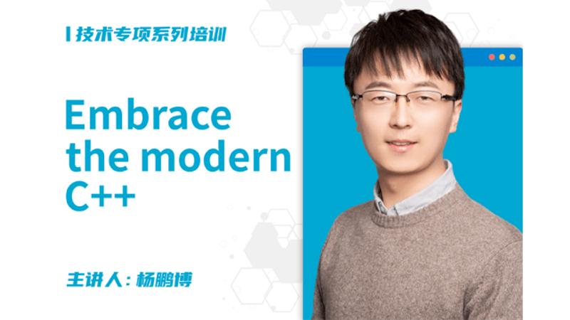 Embrace the modern C++