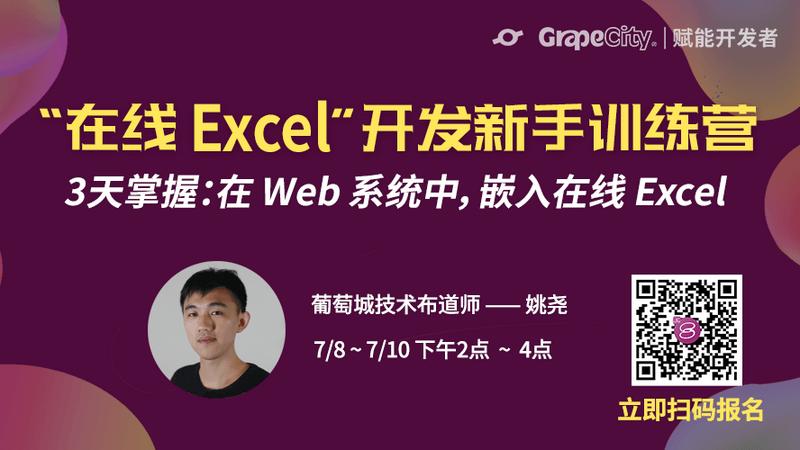 """【第8期】""""在线Excel""""开发新手训练营"""