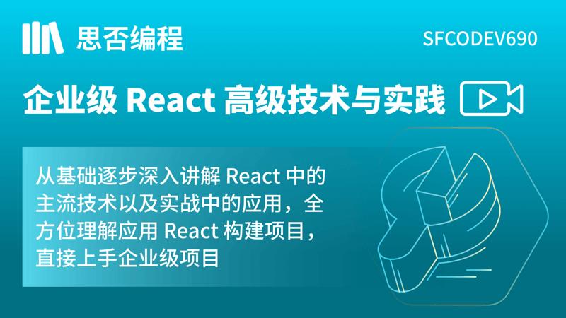 企业级 React 高级技术与实践