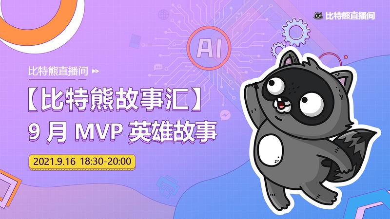 【比特熊故事汇】MVP英雄故事,金秋九月,诚意开播!