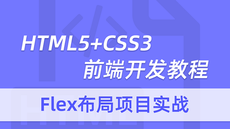 HTML5CSS3视频教程前端开发教程flex布局项目实战