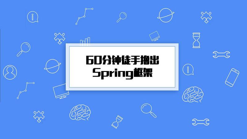 60分钟徒手撸出Spring框架:高仿版