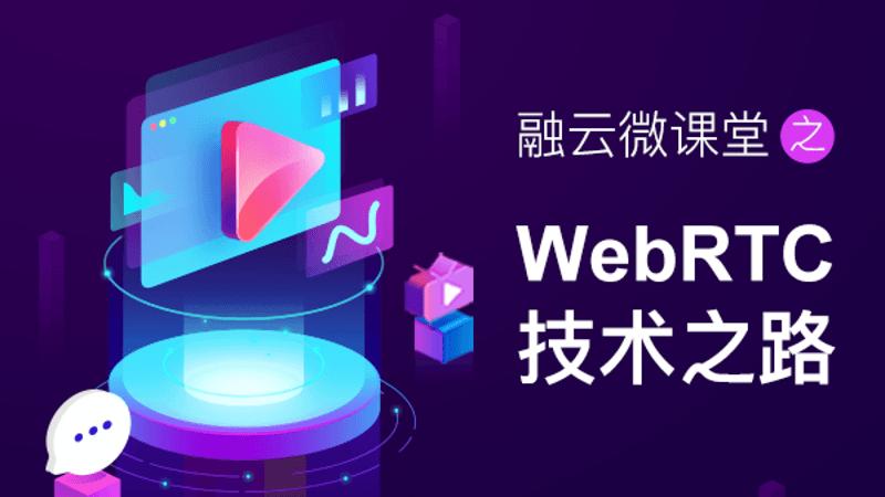 融云微课堂第二讲 | WebRTC 技术之路